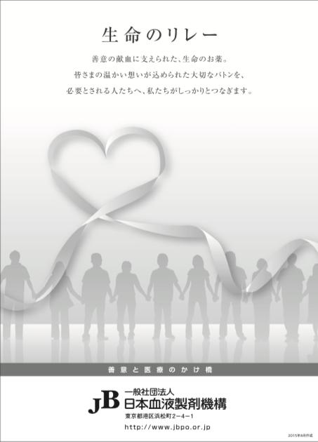 日本血液製剤機構