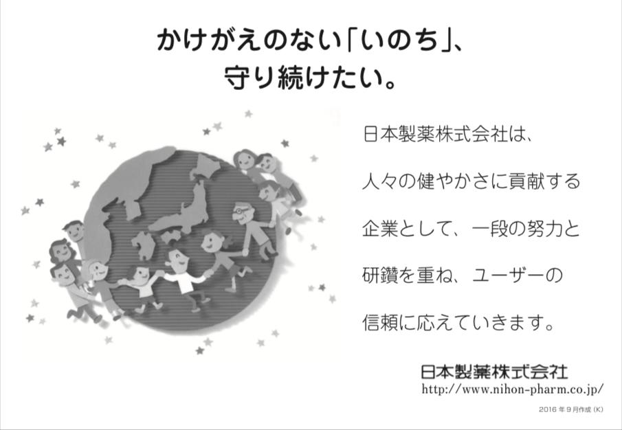 日本製薬株式会社