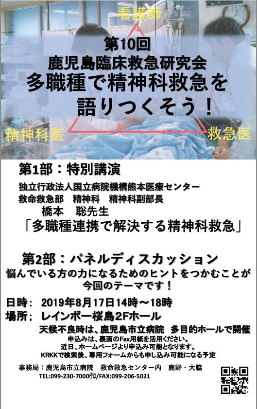研究会ポスター